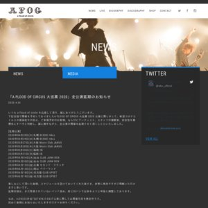 【延期】A FLOOD OF CIRCUS 大巡業 2020 大阪公演Day1
