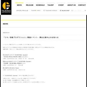 LUNATIC LIVE 2020 in Taiwan 2日目
