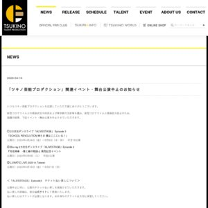 LUNATIC LIVE 2020 in Taiwan 3日目