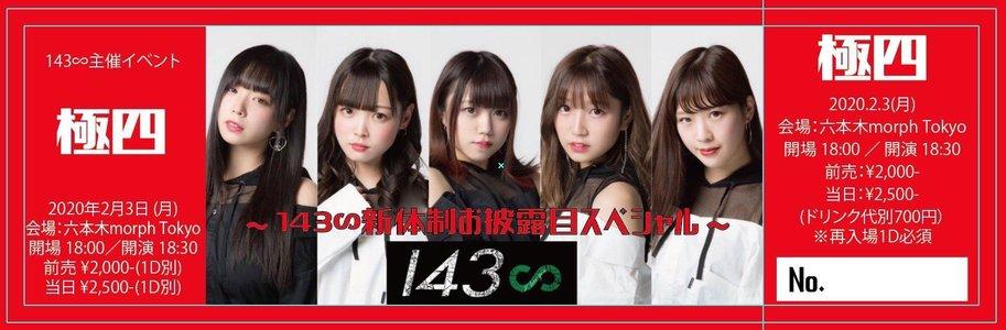 極四~143∽新体制お披露目スペシャル~
