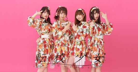 転校少女*渋谷(不)定期公演 2020/2/14