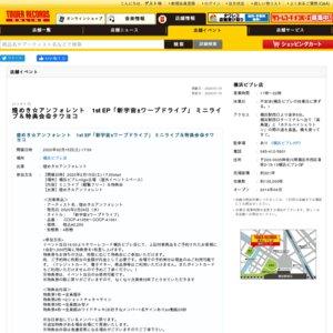 煌めき☆アンフォレント 1st EP「新宇宙±ワープドライブ」 ミニライブ&特典会@タワーレコード横浜ビブレ店(2020/2/15)