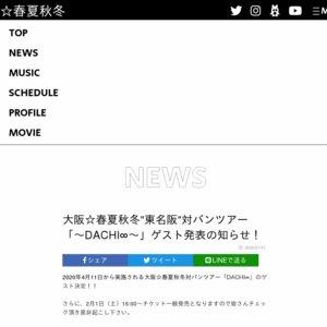 大阪☆春夏秋冬対バンツアー「DACHI∞」大阪公演