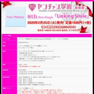 ヤンチャン学園音楽部 8thSingle「Linking smile」発売記念イベント ミニライブ&特典会(MAGNET渋谷109:2020/2/18)