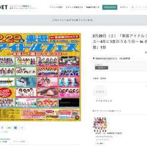 楽遊アイドルフェス in 名古屋(1部:2020/2/29)