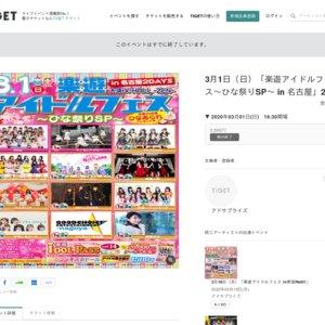 楽遊アイドルフェス in 名古屋(2部:2020/2/29)