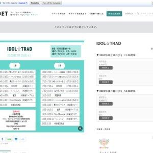 IDOL☆TRAD 2部 (2020/2/29)