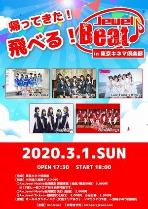 【3/1】帰ってきた!「飛べる!Jewel Beat!!」in 東京キネマ倶楽部