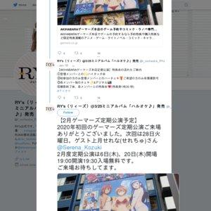 AKIHABARAゲーマーズ本店定期公演 2020.02.20