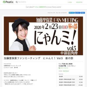 加藤里保菜ファンミーティング にゃんミ! Vol.5 昼の部