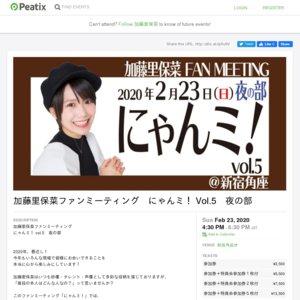 加藤里保菜ファンミーティング にゃんミ! vol.5 夜の部
