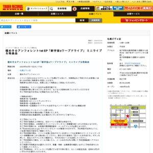 煌めき☆アンフォレント 1st EP「新宇宙±ワープドライブ」 ミニライブ&特典会@タワーレコード札幌ピヴォ店(2020/2/11)