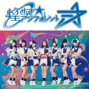 煌めき☆アンフォレント 1st EP「新宇宙±ワープドライブ」 ミニライブ&特典会@ラクーアガーデンステージ
