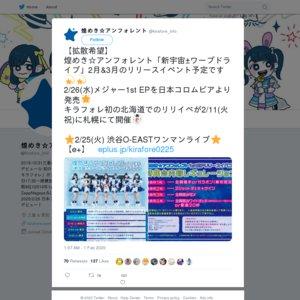煌めき☆アンフォレント 1st EP「新宇宙±ワープドライブ」 ミニライブ&特典会@サンシャインサカエ(2020/2/29) 2部
