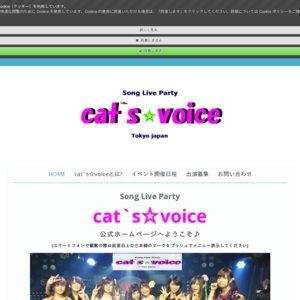 【延期】cat`s☆voice ♯21