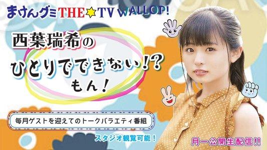 まけんグミTHE☆TV WALLOP『西葉瑞希のひとりでできない!?もん! 』