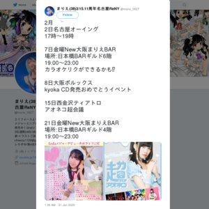 大阪まりえBAR(2020/2/21)