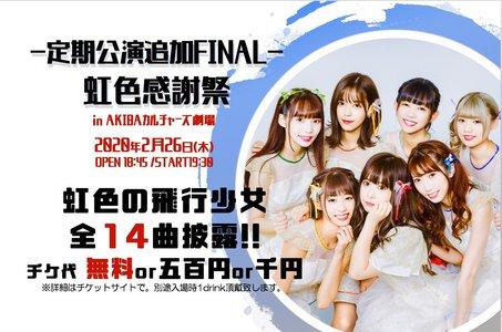虹色の飛行少女 定期公演追加FINAL〜虹色感謝祭〜