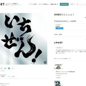 SHIBUだんじょん!(2020/2/29)