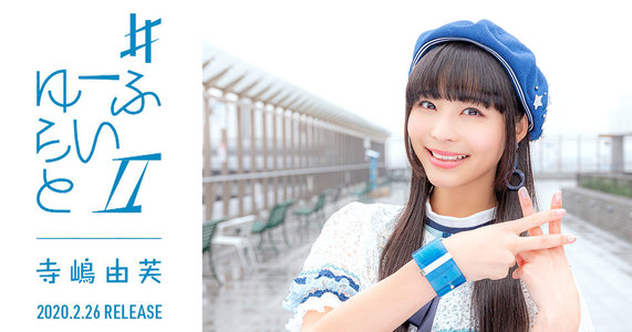 寺嶋由芙 Newシングル『#ゆーふらいとⅡ』リリースイベント 2/9 ②