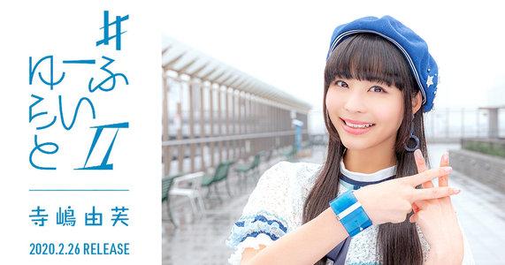 寺嶋由芙 Newシングル『#ゆーふらいとⅡ』リリースイベント 2/22