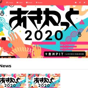 あきねっと 2020