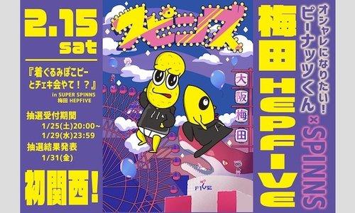 きぐるみぽこピーとチェキ会やて!?☆ in SUPER SPINNS 梅田HEPFIVE 3部