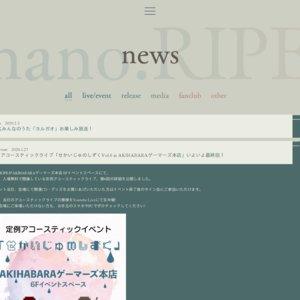 nano.RIPE 定例アコースティックライブ「せかいじゅのしずく Vol.6」