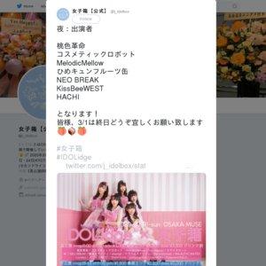IDOLidge×女子箱(2020/3/1)夜公演