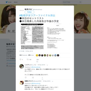 """転校少女* 全国ライブハウスツアー""""ライブリボルバー2020"""" 愛知公演 2部"""