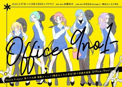 [Otona Project 第二十九弾]演劇ユニット【爆走おとな小学生】第十回課外授業『Office-9no1-』伊賀流2/29夜公演