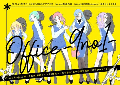 [Otona Project 第二十九弾]演劇ユニット【爆走おとな小学生】第十回課外授業『Office-9no1-』伊賀流3/1夜公演