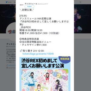 アンスリューム14th定期公演 『渋谷REX初めまして宜しくお願いします公演』