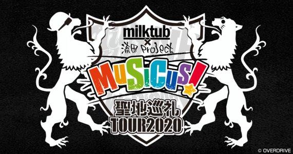 【中止】milktub×流田Project 「MUSICUS!聖地巡礼」TOUR2020-広島-