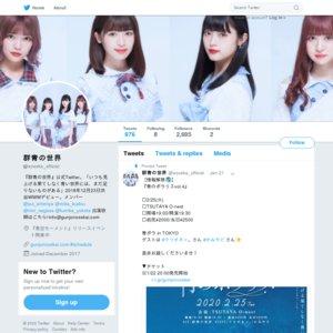 群青の世界 ニューシングル「青空モーメント」ミニライブ&特典会 2/4