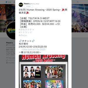 Pimm'sPresents〜Human Xrossing 2020 Spring〜