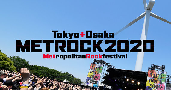 【開催断念】METROCK 2020 TOKYO 1日目