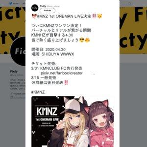 【延期】KMNZ 1st ONEMAN LIVE