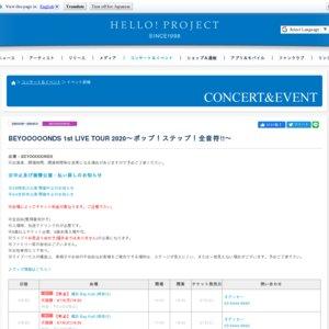 BEYOOOOONDS 1st LIVE TOUR 2020~ポップ!ステップ!全音符!!~ 東京 4/4 昼公演