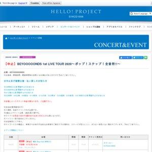 BEYOOOOONDS 1st LIVE TOUR 2020~ポップ!ステップ!全音符!!~ 愛知 昼公演