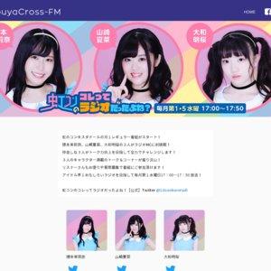 渋谷クロスFM「虹コンのコレってラジオだったよね?」公開生放送 2020/02/05