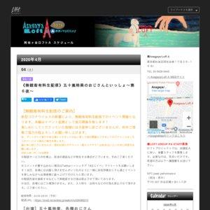 【中止・配信あり】五十嵐裕美のおじさんといっしょ〜第6夜〜