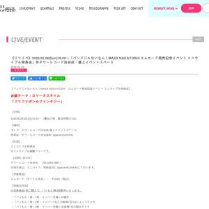 バンドじゃないもん!MAXX NAKAYOSHI エムカード発売記念イベント ミニライブ&特典会 2020/02/09