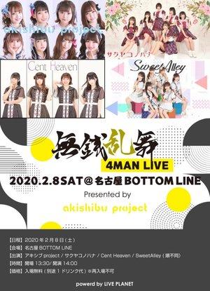 アキシブproject presents『名古屋 BOTTOM LINE 無銭乱舞-4マン無銭乱舞-』