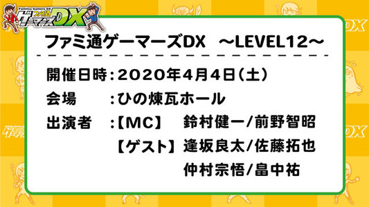 【中止】ファミ通ゲーマーズDX 〜LEVEL 12〜 夕方の部