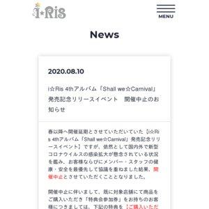 【中止】i☆Ris 4thアルバム「Shall we☆Carnival」発売記念リリースイベント【福岡】