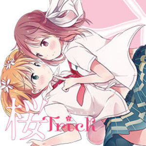 TVアニメ「桜Trick」スペシャルイベント ~夏の桜と女子高生~