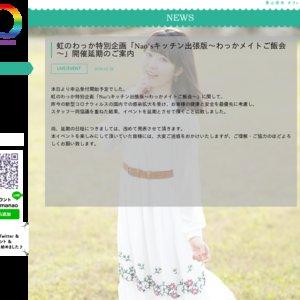 【延期】虹のわっか特別企画「Nao'sキッチン出張版~わっかメイトご飯会~」4/5①13:00