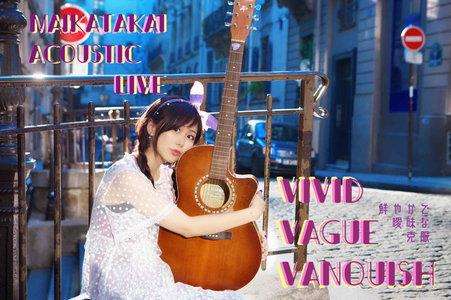 高井舞香 アコースティックライブ  -Vivid Vague Vanquish- vol.02