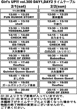 Girl's UP!!! vol.300 DAY2